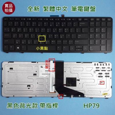 【漾屏屋】含稅 惠普 HP ZBook 15 G1 G2 / 17 G1 G2 繁體中文 背光 筆電鍵盤