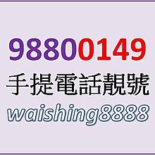 靚手提機電話幸運號碼 NUMBER ABC MOBILE 4G本地話音通話數據儲值卡咭 98800149 售價$600
