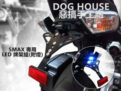 惡搞手工廠 SMAX LED 牌架組 後牌架 牌照架 牌架 翹牌 SMAX S-MAX SMAX155