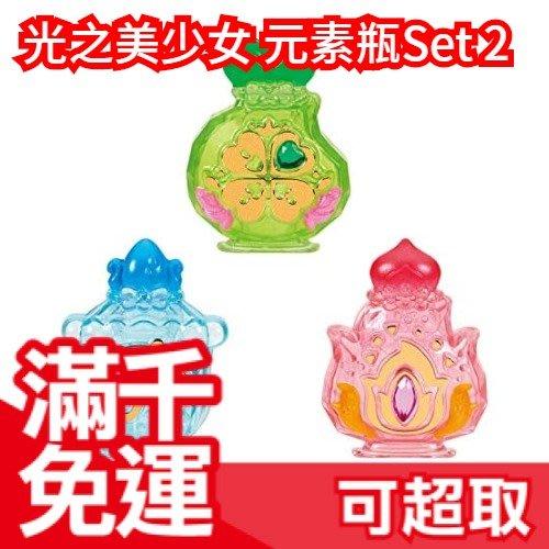 日本 完美治癒♥光之美少女 元素瓶Set 2 萬代 Bandai 女孩玩具生日聖誕禮物 ❤JP Plus+