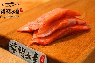 ~禧福水產~松葉蟹味棒 蟹肉棒~ 100元 250g 包 約30隻~最 火鍋的好搭擋 餐廳 料理 可