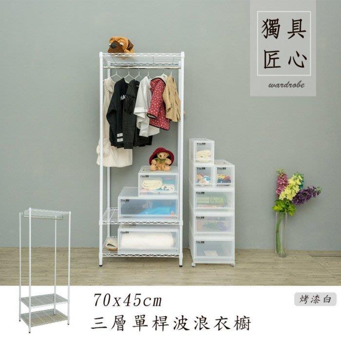 [tidy house]免運費 輕型70x45x180cm三層單桿烤漆白衣櫥吊衣桿升級烤白SX18283180LWH1