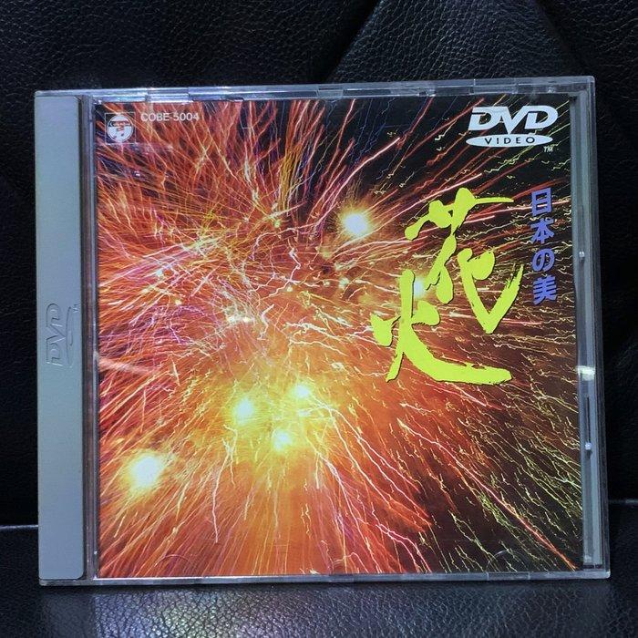 ♘➽二手DVD 日本影像『花火』,日本國內97'販售盤,區碼為123456區,可以欣賞日本煙火之美。