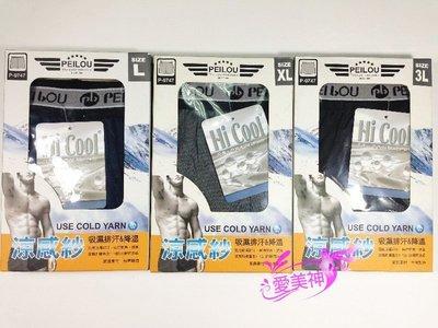 【B合併商品】P-9747 涼感紗平口褲 吸濕排汗平口褲 平口褲 台灣製 $180/件
