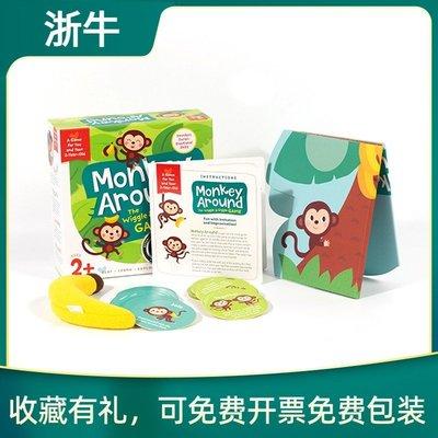 玩具世界Peaceable Kingdom兒童桌游小猴轉轉樂monkey around多人桌游2+