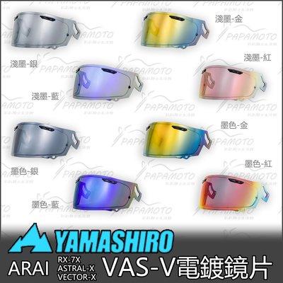 【趴趴騎士】日本山城 EXTRA 電鍍鏡片 - ARAI VAS-V (RX7X ASTRAL-X VECTOR-X