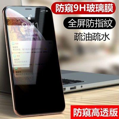 防窺 滿版 玻璃貼 iPhone 11Pro Max xs xr 8 7 6s plus 玻璃 保護貼  防偷窺