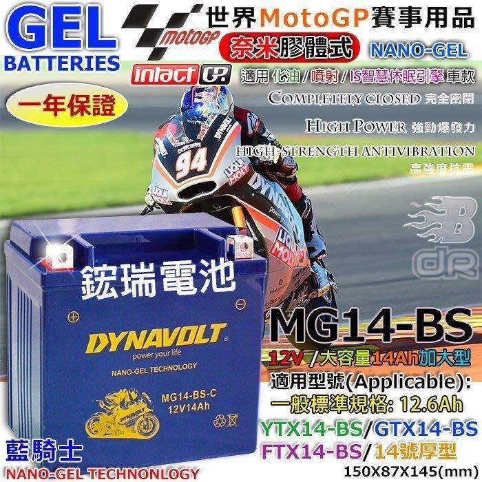 【鋐瑞電池】光陽  MG14-BS YTX14-BS GTX14-BS XCITING 400 奈米膠體 機車電池