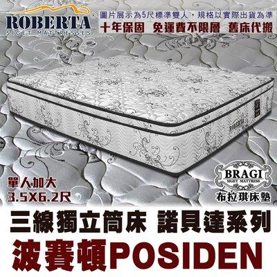 【布拉琪床墊】諾貝達 波賽頓 三線獨立筒床墊 玉石奈米纖維布 高耐壓軟料泡棉  涼感軟床推薦 十年保固 免運費