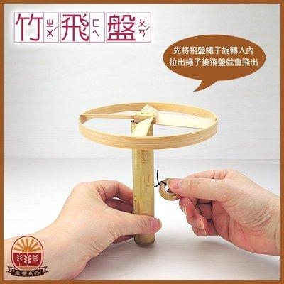 【晨豐商行】鹿港diy傳統童玩/ 手拉竹飛盤 /可彩繪-學校教學用 ‧ 台灣製造