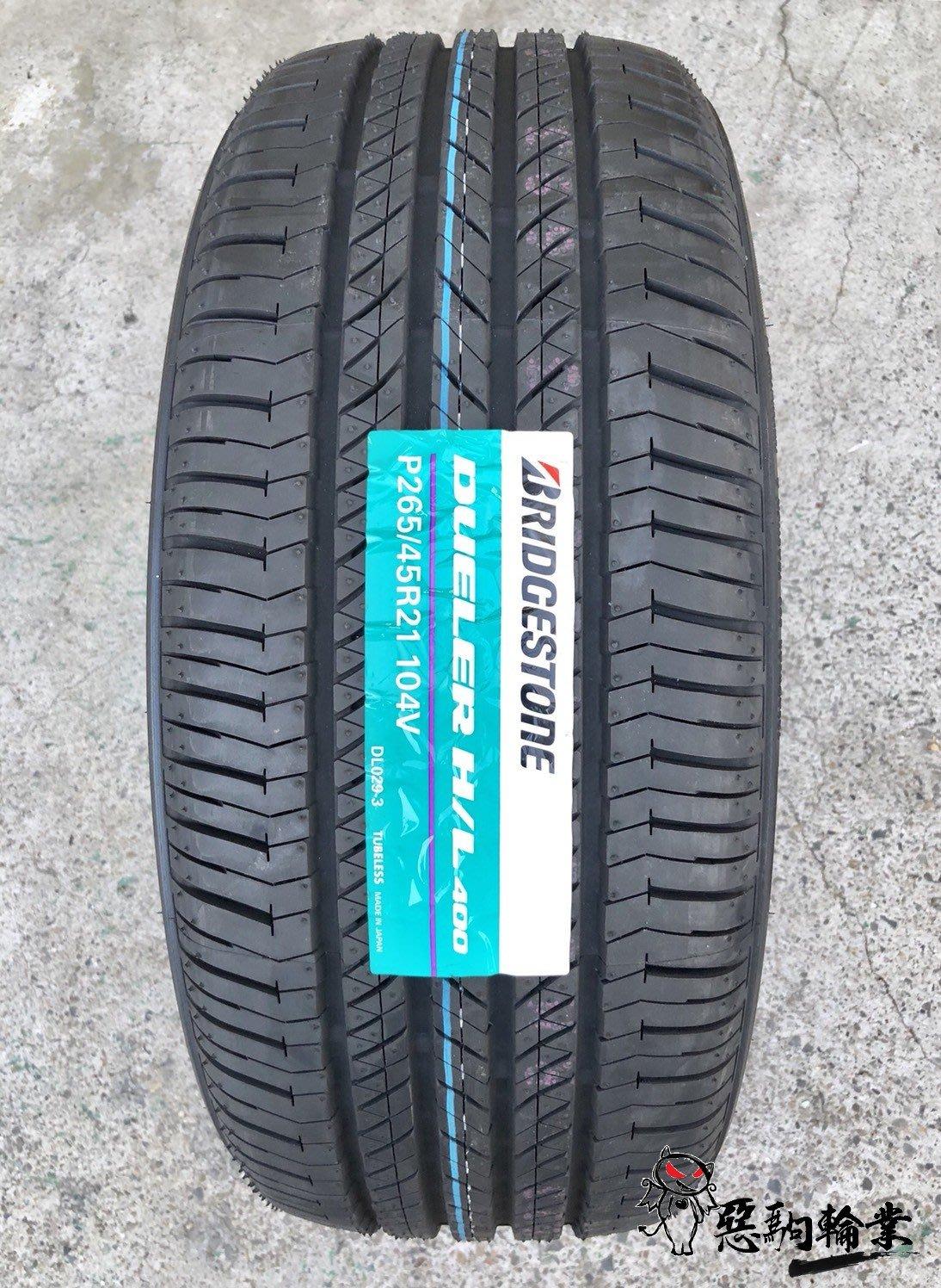 全新輪胎 BRIDGESTONE 普利司通 DUELER D400 H/L 265/45-21 日本製造 (含安裝)