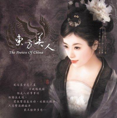 【愛樂城堡】音樂唱片=音樂CD=抒情中國系列-東方美人  國樂演奏