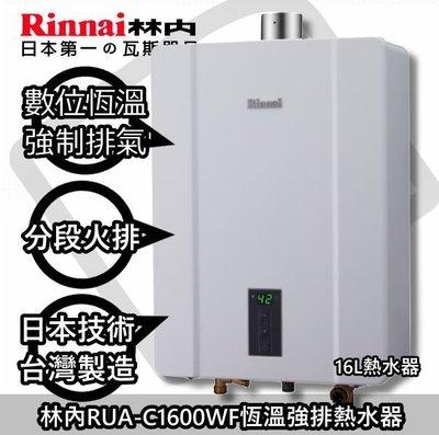 ☀陽光廚藝☀台南送安裝10300元☆林內RUA-C1300WF強排數位恆溫熱水器RUA-C1300(NG2台南天然氣)