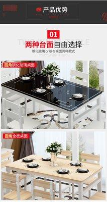 餐桌椅組合小戶型現代簡約6人4餐桌鋼化玻璃家用吃飯桌子一桌六椅(無玻璃)
