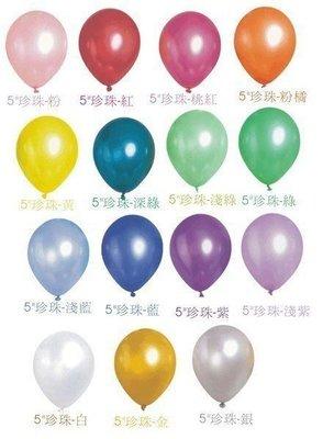 【氣球批發廣場】5吋圓型珍珠氣球 直購0.95元 迎新 婚禮小物  會場佈置