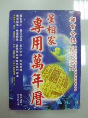 6980銤:A6-3☆2002年『星相家專用萬年曆』洪正忠 著《皇家運出版》