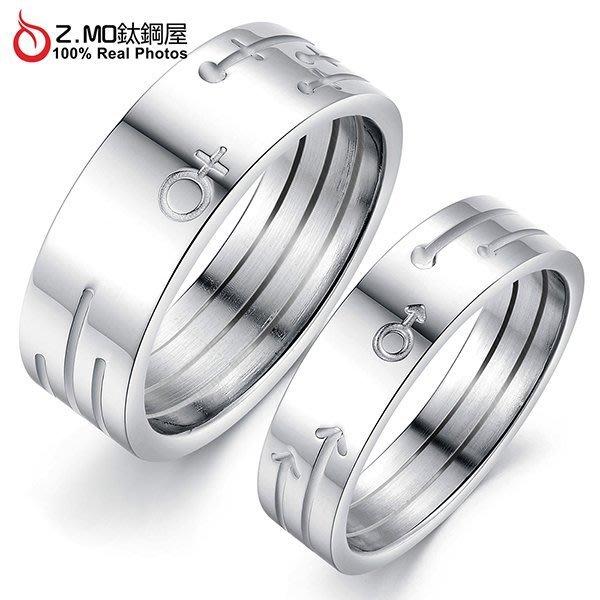 情侶對戒指 Z.MO鈦鋼屋 情侶戒指 符號戒指 白鋼戒指 符號戒指 箭頭戒指 設計線條 刻字【BKY429】單個價