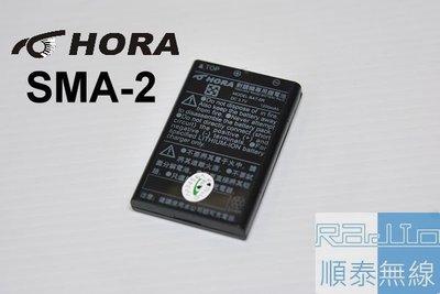 『光華順泰無線』 HORA SMA-2 SMA2 SMA-3 SMA3 BAT-6R BAT6R 無線電 對講機 電池 台北市