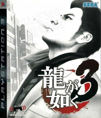 【二手遊戲】PS3 人中之龍3 YAKUZA 3 日文版【台中恐龍電玩】