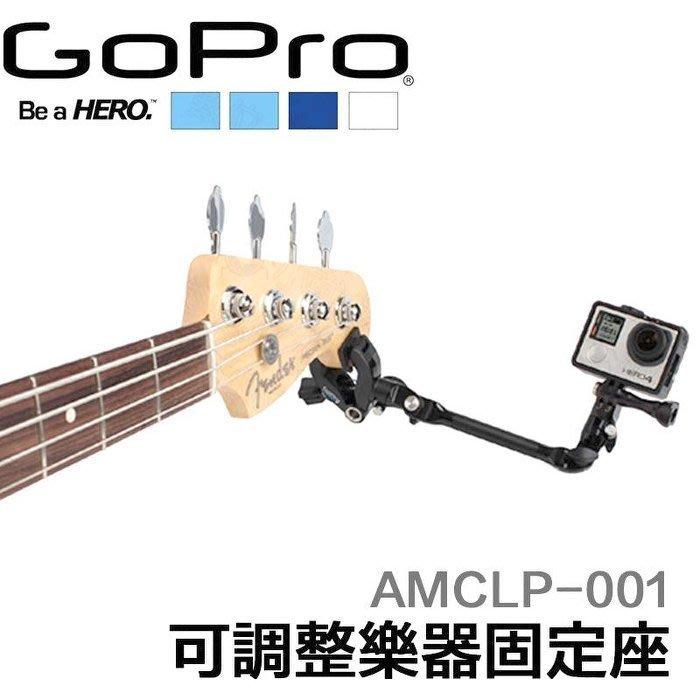 GoPro 原廠 可調式樂器固定座 雲台 夾具 連接座配件 AMCLP-001 台南PQS