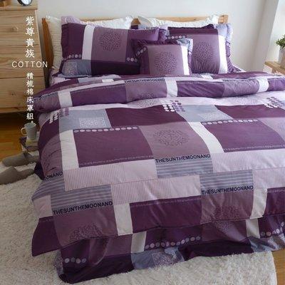 MIT精梳棉【紫尊貴族 】加大床罩組(5件式)-絲薇諾(下標前請先詢問貨量)