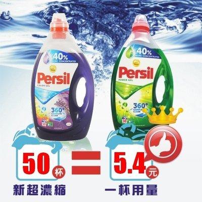 【德國】 PERSIL超濃縮2020新款 加強版 50杯量 2.5L 洗衣精 酵素無臭非 costco 好市多