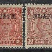 34年重慶中華版加蓋限新省貼用郵票2全(常新15)(普新15)