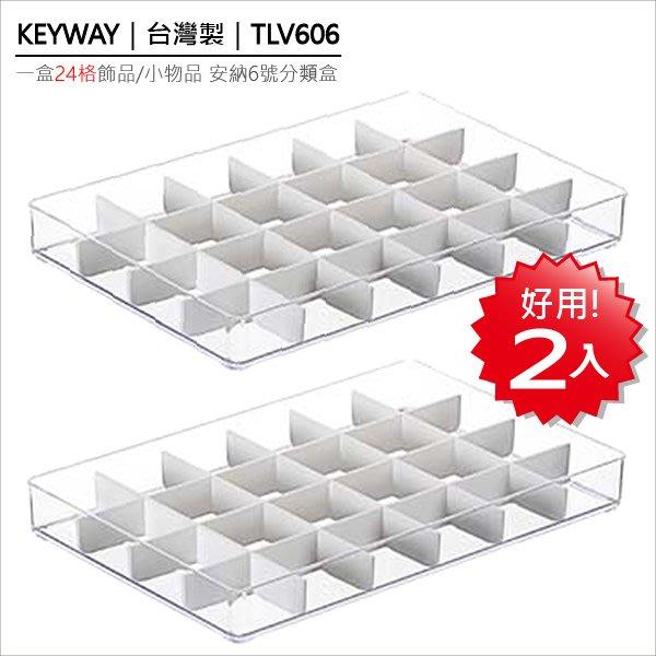 新品2入組『TLV606安納6號分類盒(24格),KEYWAY台灣製』小物飾品,文具分隔盤/置物盒/收納盒,發現新收納箱
