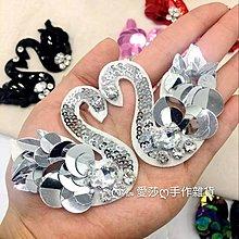 『ღIAsa 愛莎ღ手作雜貨』高品質亮片水晶鑽天鵝布補衣物服裝鞋子帽子裝飾輔料繡品補丁貼