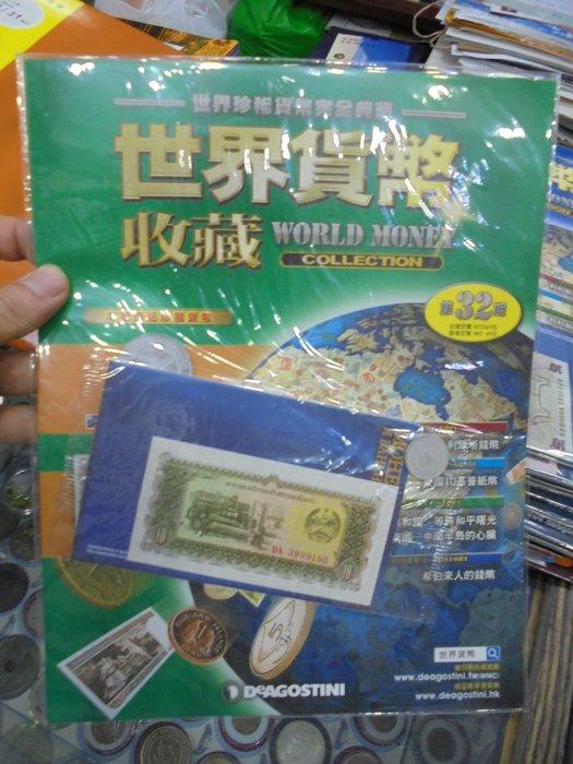 ☆孟宏館☆世界貨幣收藏WORLD MONEY COLLECTION第三十二期第32期~NO.32
