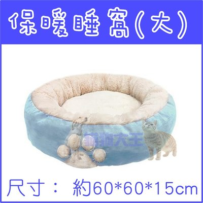 *貓狗大王*狗腳印寵物保暖睡窩-粉色、藍色可選,中小型犬貓睡墊/厚款絨毛睡床----大的