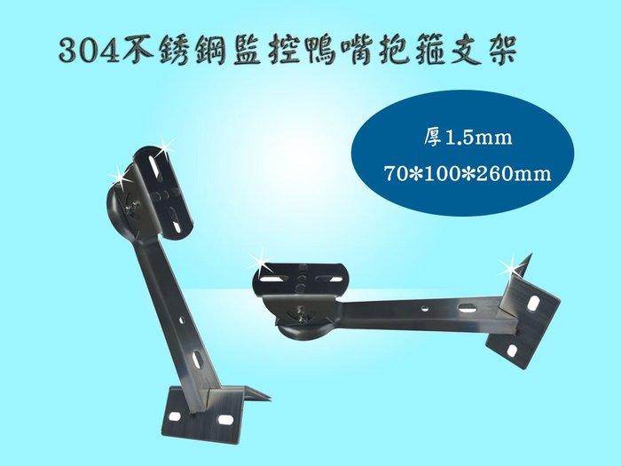 304不銹鋼抱箍鴨嘴支架 白鐵支架 監控室外抱電線杆支架 一支架可裝兩支攝影機 節省成本