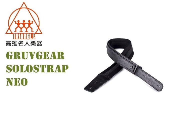 【名人樂器】GruvGear 減壓肩帶 SoloStrap Neo系列 2.5吋 黑色