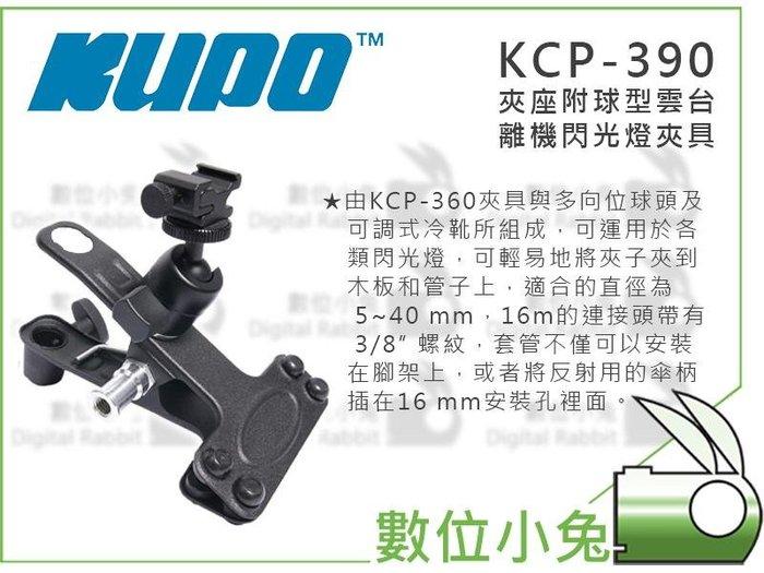 數位小兔【Kupo KCP-390 離機閃光燈夾具】棚燈 閃燈 夾座 球型雲台 腳架 燈架 攝影棚 夾具