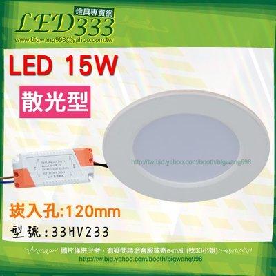 《超值10入組》§LED333§(33HV233)崁燈 LED嵌燈 PC罩 崁孔12公分15W 散光型 另有崁燈