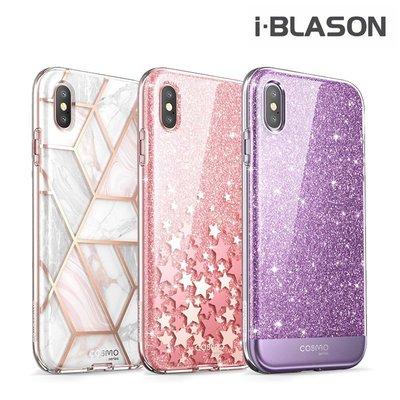 iPhone XS Max i-BLASON COSMO 前後全方位保護殼 手機殼 保護套 0226A