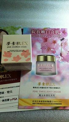 【夢素肌EX】嫩白保濕乳-櫻花限定版