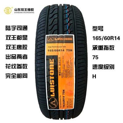滿(699-50)汽車輪胎 145/155/165/175/185/50/60/65/70/80/R12/R13/R14/R15