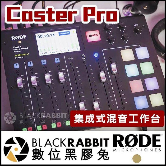 數位黑膠兔【 RODE Caster Pro 集成式混音工作台 】 混音機 錄音機 混音器 工作室 DJ 音樂 錄音室