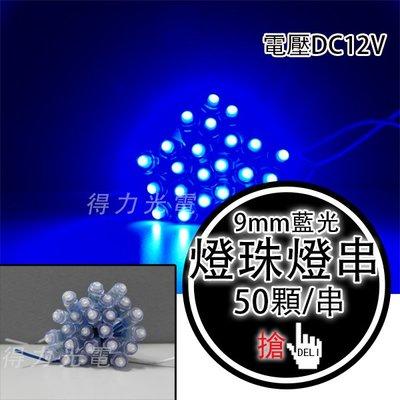【得力光電】 9mm 燈珠 燈串 LED燈珠 電壓 12V DC12V 藍光 LED招牌燈珠 LED戶外燈珠 DIY招牌