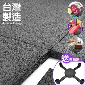 台灣製造安全防撞橡膠地墊+連結器運動墊彈性緩衝墊健身墊遊戲墊瑜珈墊止滑墊防滑墊公園地磚減震隔音MP288-2⊙哪裡買⊙