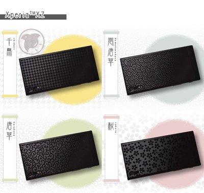 〔現貨特賣〕日本RASTA BANANA Sony Xperia XZ/XZs 櫻花樣式透明彩繪背貼
