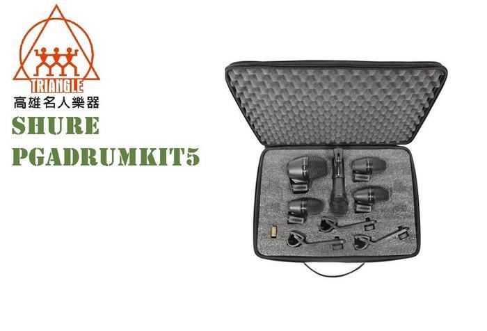 【名人樂器】Shure PGADRUMKIT5 鼓組收音麥克風套裝 公司貨 舞台音響設備 專業PA器材