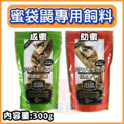 **貓狗大王**Canary 蜜袋鼯專用飼料-幼蜜/成蜜專用 300g/鈣質強化/免疫力及抗病力提昇