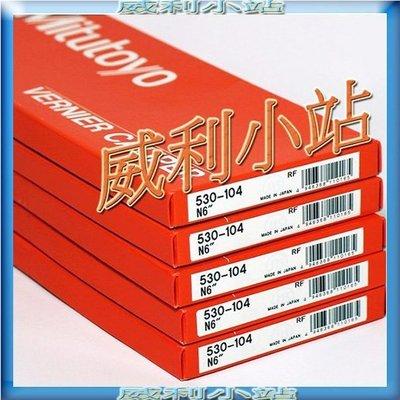 全新 日本製 Mitutoyo 三豐 530-104 游標卡尺 150mm/0.05mm
