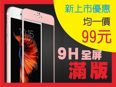 9H鋼化玻璃保護貼膜 滿版全屏 iPhone6s plus A9 i7 note5 小米 R9PLUS 玫瑰金手機保護膜