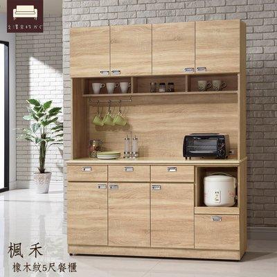 廚房櫃【UHO】楓禾-橡木紋5尺餐櫃...