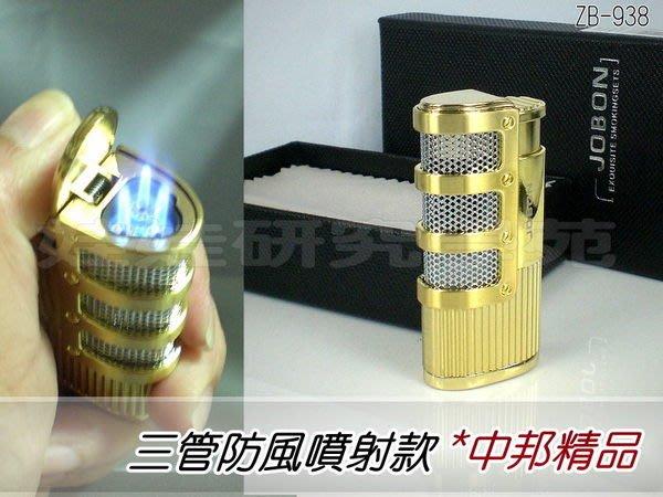 ㊣娃娃研究學苑㊣正品 jobon中邦 ZB938三管防風噴射打火機 專用帶雪茄刀(LK23)