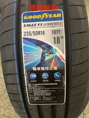《億鑫輪胎 三峽店》固特異 F1A5   新鮮到貨  早鳥特賣 235/50/18 特價優惠中