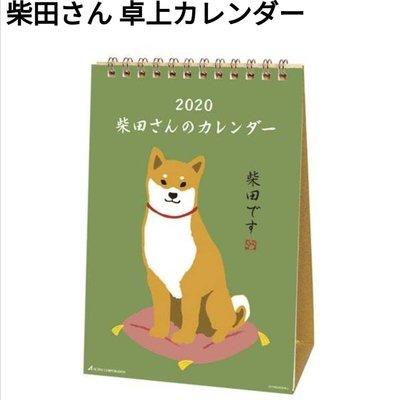 萌貓小店 日本直送-日本製 柴犬檯曆柴田さん 卓上カレンダー